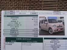 そうそう、即決で車買いました・・・(^_-)-☆?。