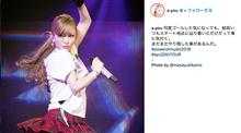 セクシーすぎ!浜崎あゆみさん、アラフォーなのにファンが喜ぶショットを公開!