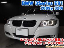 BMW 3シリーズ(E91) エンジェルアイ用LEDバルブ装着とコーディング施工