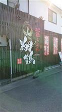 地鶏ラーメン翔鶴高崎店