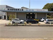 舘野自動車工場(3回目)