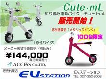 折り畳み電動バイク 販売開始!