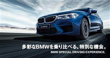 BMW スペシャル・ドライブ・フェア2018 MEET MINI IN仙台 MINI体験試乗会