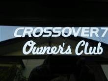 第1回 CROSSOVER7 Owner's Club Offline Meeting in Eastを開催します。