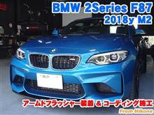 BMW M2クーペ(F87) アームドフラッシャー装着とコーディング施工