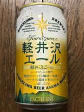 軽井沢ビール・軽井沢エール