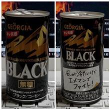 180331-7 某メーカー EMERALD MOUNTAIN BLEND BLACK・・・