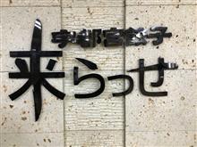 大谷石と餃子の宇都宮  下巻