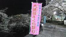 20180331 大法師公園の桜祭りに行ってきた!