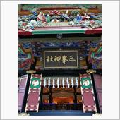 三峯神社に行ってきました!