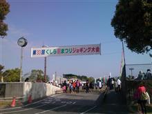 第33回くしら桜まつりジョギング大会