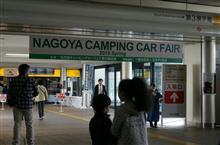 名古屋キャンピングカーフェアに行ってきました。(1日目)