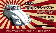 第3回 福岡クラシックカーミーティング 観覧