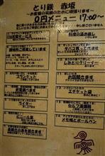 無料 とり鉄赤坂 0円 メニュー