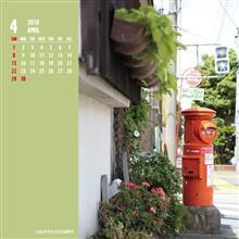 4月の丸ポストカレンダー