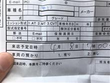 """車種    """"デミコ""""な件"""