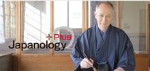 NHK ワールドの 「Japanology Plus」