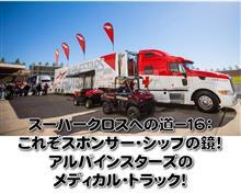 スーパークロスへの道-16:これぞスポンサー・シップの鏡! アルパインスターズのメディカル・トラック!