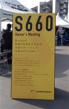 S660生誕祭 3rd anniversary in Suzuka