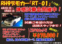 RH9の86デモカー試乗会!