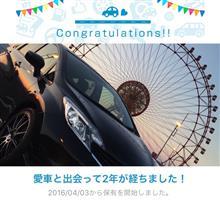2018/04/03 愛車と出会って2年!