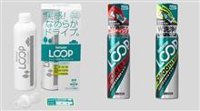 [シュアラスター春の新商品モニターキャンペーン!vol.2]『LOOPパワーショット』を50名様にプレゼント!
