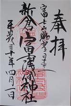 新倉富士浅間神社(山梨県富士吉田市新倉)