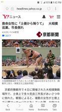 相撲協会 究極の男尊女卑(笑)