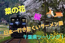 【YouTube】菜の花&桜&日本一行きにくいラーメン屋 千葉県ツーリング!
