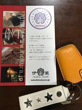 伊の蔵レザー(^^)