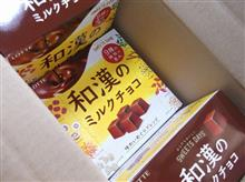 モラタメ.netさんから和漢のチョコレート頂きました♪