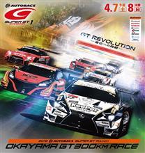 いよいよSUPER GT Rd.1岡山GT300kmレース!!