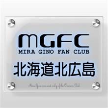 【MGFCオフ会告知】北海道地区4月22日 北海道北広島市