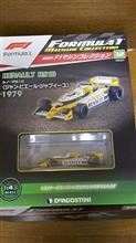 隔週刊F1マシンコレクション第32号