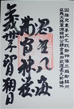 忍野八海浅間神社(山梨県南都留郡忍野村忍草)