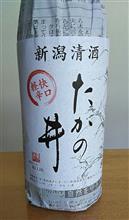 日本酒で応援!