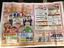 4/7~8トヨタカローラ栃木「春のカロフェスタ」