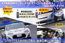☆TAKUMIモーターオイル オフィシャル走行会開催のお知らせ☆