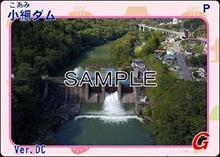 栃木県期間限定ダムカード情報