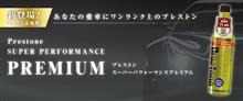 みんカラ:週末モニタープレゼント!【プレストン・SPプレミアム】→ハズレorz