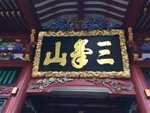 秩父  三峯神社⛩