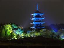 備中国分寺 五重塔 のブルーライトアップ