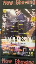 通勤電車で一人の乗客を捜すって、日本じゃ隣の車両にすら移動できないでしょう