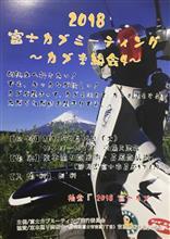 4月14日(土)は富士カブミーティングです