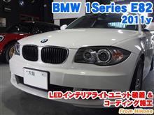 BMW 1シリーズ(E82) LEDインテリアライトユニット装着とコーディング施工