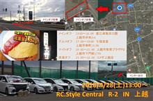 RC.Style - central - R-2(上越)ご案内♪♪♪