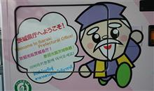 【注目part49❗】「行くぜ、茨城県庁。」水戸カーフェス~