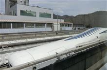 4月の遊休・春休みツーリング 1日目❶ 超電導リニア 疾走500 体験乗車編
