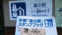 中部道の駅スタンプラリー#57「朝日村に帰還!」