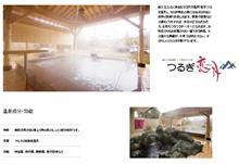 富山県上市町 ホテル「つるぎ恋月」